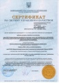 Сертификация предприятия по стандартам ISO 9001 и ISO 13485